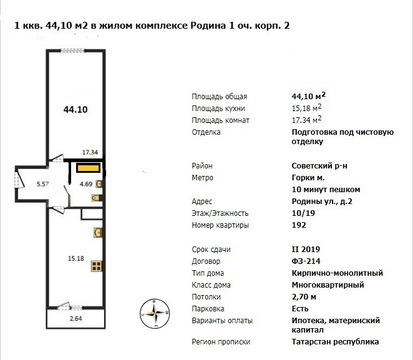 Продам 1-к квартиру, Казань город, жилой комплекс Родина - Фото 1