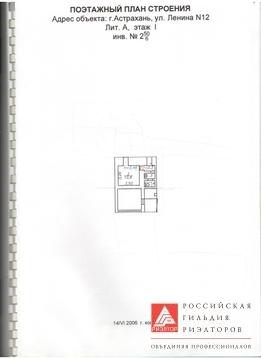 Коммерческая недвижимость, ул. Ленина, д.12 к.А - Фото 3