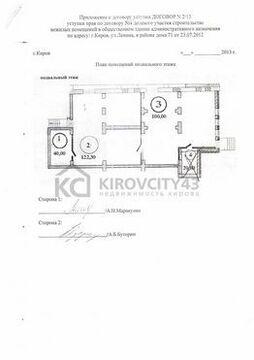 Продажа офиса, Киров, Ул. Ленина - Фото 1