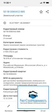 Участок промышленного назначения в 1 км Минского шоссе, газ - Фото 3