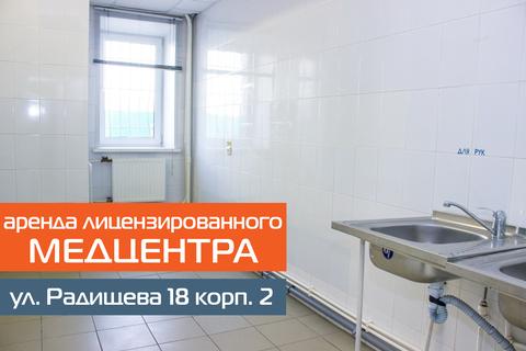 Арендуй лицензированное под медцентр помещение от владельца. Ярославль - Фото 1