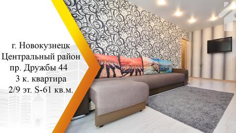 Продам 3-к квартиру, Новокузнецк город, проспект Дружбы 44 - Фото 1