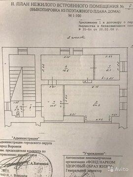 Аренда офиса, Воронеж, Ул. Плехановская - Фото 2