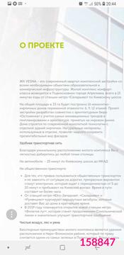 Продажа квартиры, Апрелевка, Наро-Фоминский район, Ул. Жасминовая - Фото 3