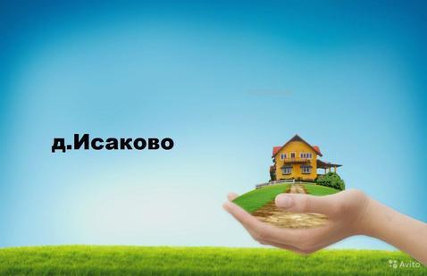 Продам земельный участок 15 соток (ИЖС), д.Исаково