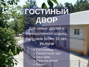 Аренда псн, Барнаул, Ул. Широкая просека