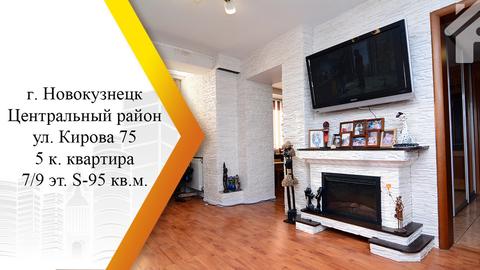 Продам 5-к квартиру, Новокузнецк г, улица Кирова 75 - Фото 1