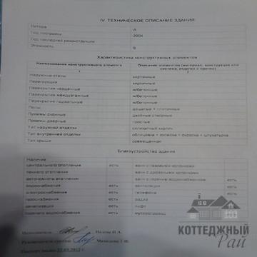 Купить однокомнатную квартиру на Псковской в Великом Новгороде - Фото 2