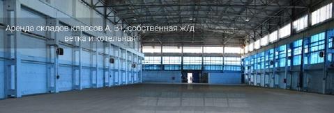 Сдам производственно-складские площади 15 000 кв.м. - Фото 1