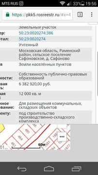 Продается ппа на участок 1.2 Га в д. Сафоново, Раменский р-он. - Фото 2