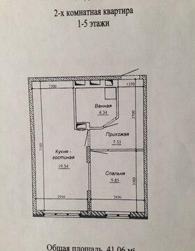 1 770 000 Руб., Продам 2к на б-ре Кедровый, 7, Купить квартиру в Кемерово по недорогой цене, ID объекта - 329045365 - Фото 1