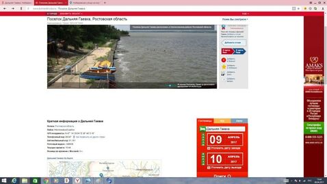 Продам участок на берегу Миусского лимана. - Фото 4