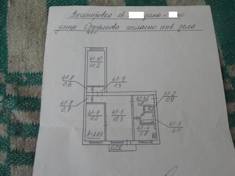 Трехкомнатная все раздельно проспект Генерала Острякова 41 - Фото 1