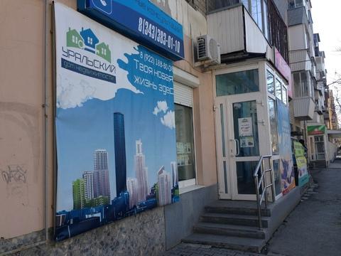 Продам универсальное помещение 57 кв.м. с отд .входом - Фото 2