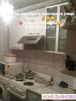 Продажа квартиры, Емельяново, Емельяновский район, Ул. Новая - Фото 1