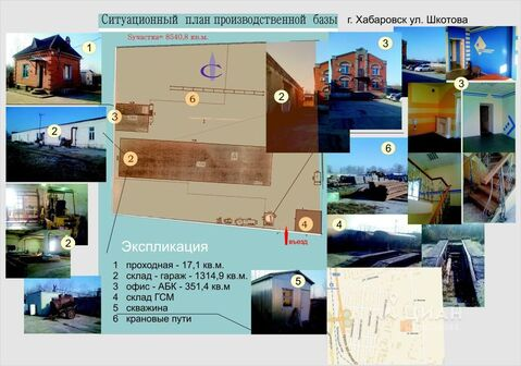 Склад в Хабаровский край, Хабаровск ул. Шкотова, 28 (1365.0 м) - Фото 1