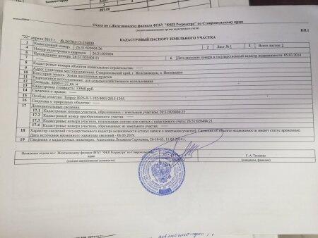 Продажа земельного участка, Иноземцево, Ул. Колхозная - Фото 3