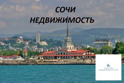 Краснодарский край, Сочи, ул. Советская,4