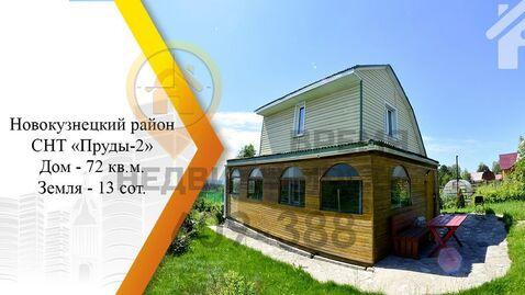Продажа дачи, Новокузнецкий район - Фото 1