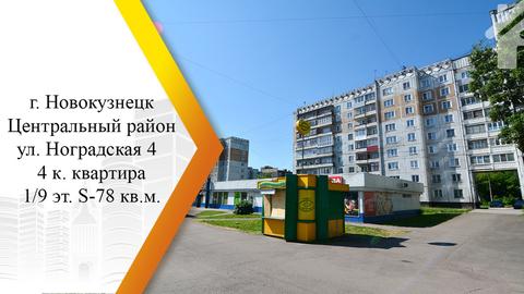 Сдам 4-к квартиру, Новокузнецк город, Ноградская улица 4 - Фото 1