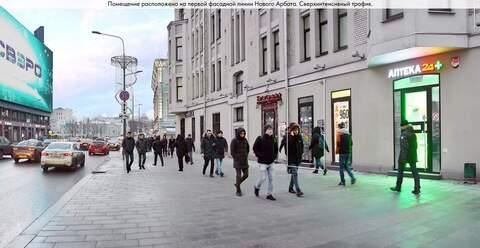 Продается готовый бизнес 14 кв.м, м.Арбатская, - Фото 3