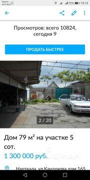 Аренда дома, Нарткала, Урванский район, Ул. Кандохова - Фото 2