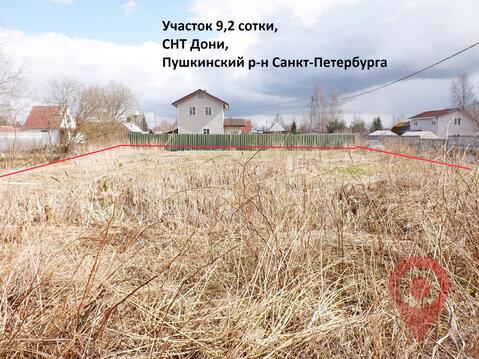 Продажа участка, Пушкин, м. Московская, Сдт Дони 17-я линия - Фото 1