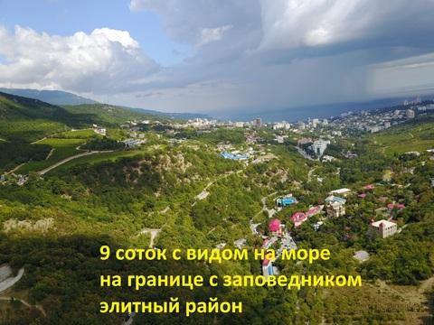 Участок 9 сот. с видом на море, элитный район на границе с заповедником - Фото 1