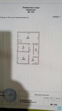 Продам 2-х ком. квартиру 50м2 с ремонтом в Ялте, ул. Тимирязева, 33. - Фото 3