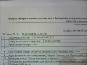 Продажа участка, Йошкар-Ола, Ул. Лермонтова - Фото 2