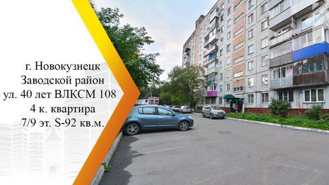 Продам 4-к квартиру, Новокузнецк город, улица 40 лет влксм 108 - Фото 1
