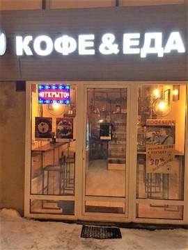 Срочно продам готовый бизнес! Кафе в Строгино! - Фото 3