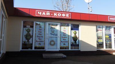 Продажа готового бизнеса, Голицыно, Одинцовский район, Петровское ш. - Фото 2