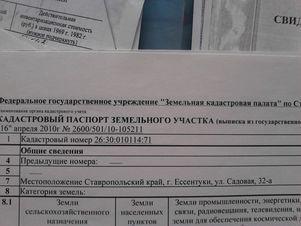 Продажа участка, Ессентуки, Ул. Садовая - Фото 2