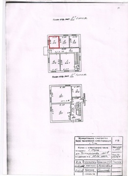 Аренда офиса 13,2 кв.м, ул. Тимирязева - Фото 3
