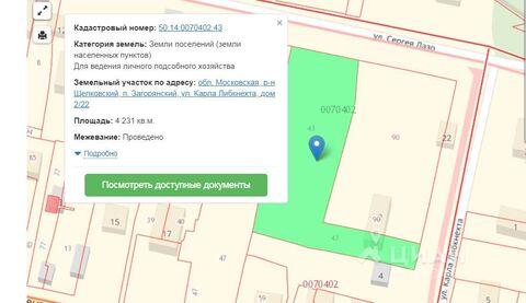 Продажа участка, Загорянский, Щелковский район, Ул. Карла Либкнехта - Фото 2