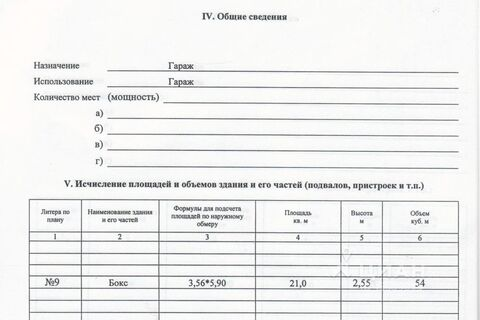Гараж в Ивановская область, Иваново Почтовая ул, 19 (24.0 м) - Фото 2