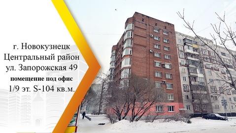 Продается Офис. , Новокузнецк г, Запорожская улица 49 - Фото 1