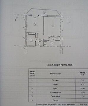 Купить Укомплектованную Однокомнатную Квартиру в Монолитном Доме. - Фото 4