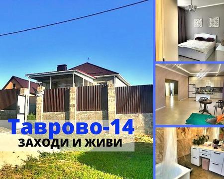 Объявление №65180191: Продажа дома. Белгород