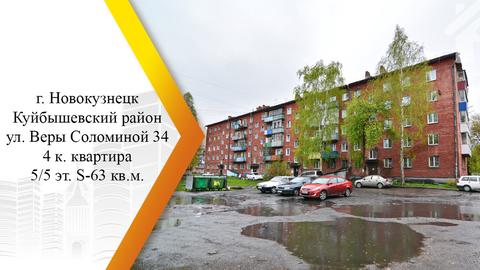 Продам 4-к квартиру, Новокузнецк город, улица Веры Соломиной 34 - Фото 1