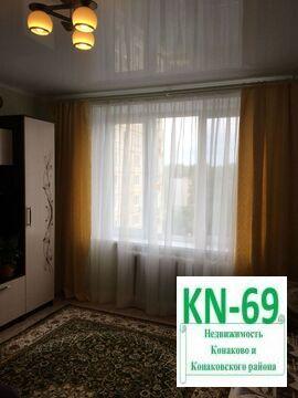 Продается отличная квартира улучшенной планировки!, Продажа квартир в Конаково, ID объекта - 331056265 - Фото 1
