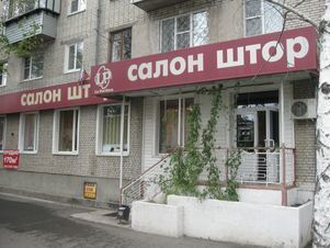 Продажа торгового помещения, Курган, Ул. Станционная - Фото 2