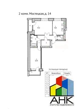 Квартира, ул. Мостецкая, д.14 - Фото 1