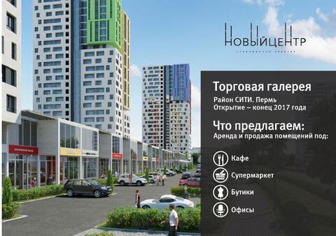 """Помещения под офис! ск """"Новый центр"""" , самый центр Перми - Фото 2"""