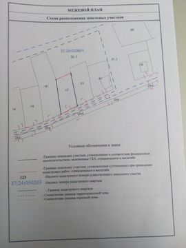 Продажа участка, Кохма, Ивановский район, Ул. Суворова - Фото 5