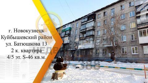 Сдам 2-к квартиру, Новокузнецк город, улица Батюшкова 13 - Фото 1