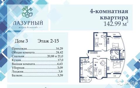 4-к квартира, 147.6 м, 4/16 эт. - Фото 1