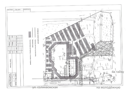 Соликамская улица 313/а Земельный участок 40 соток.