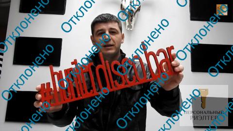 Продажа готового бизнеса в Беларуси - Клуб Hanterdiscobar. - Фото 4